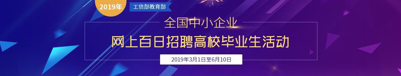2019年全国中小企业网上百日招聘高校毕业生活动
