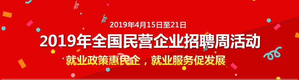 2019年全国民营企业招聘周活动