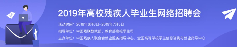 2019年高校残疾人毕业生网络招聘会