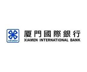 厦门国际银行股份有限公司2017年校园专场宣讲会