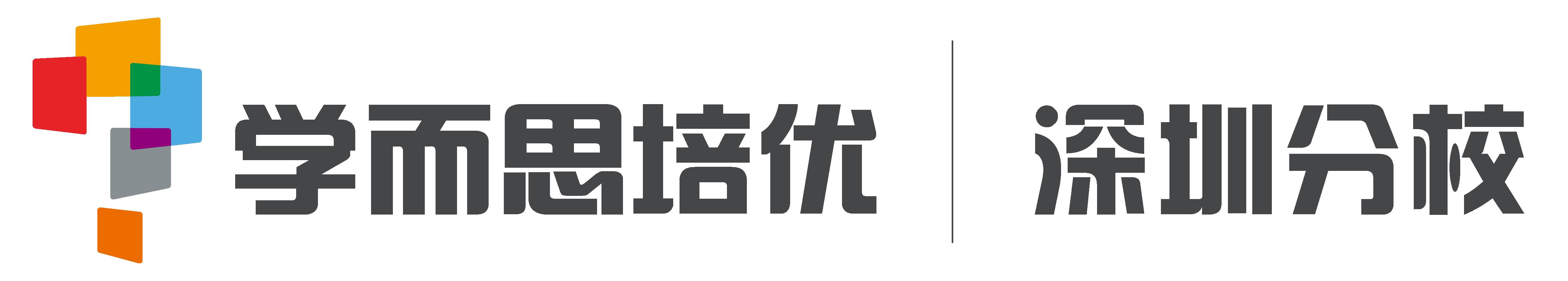 深圳学而思培优宣讲会