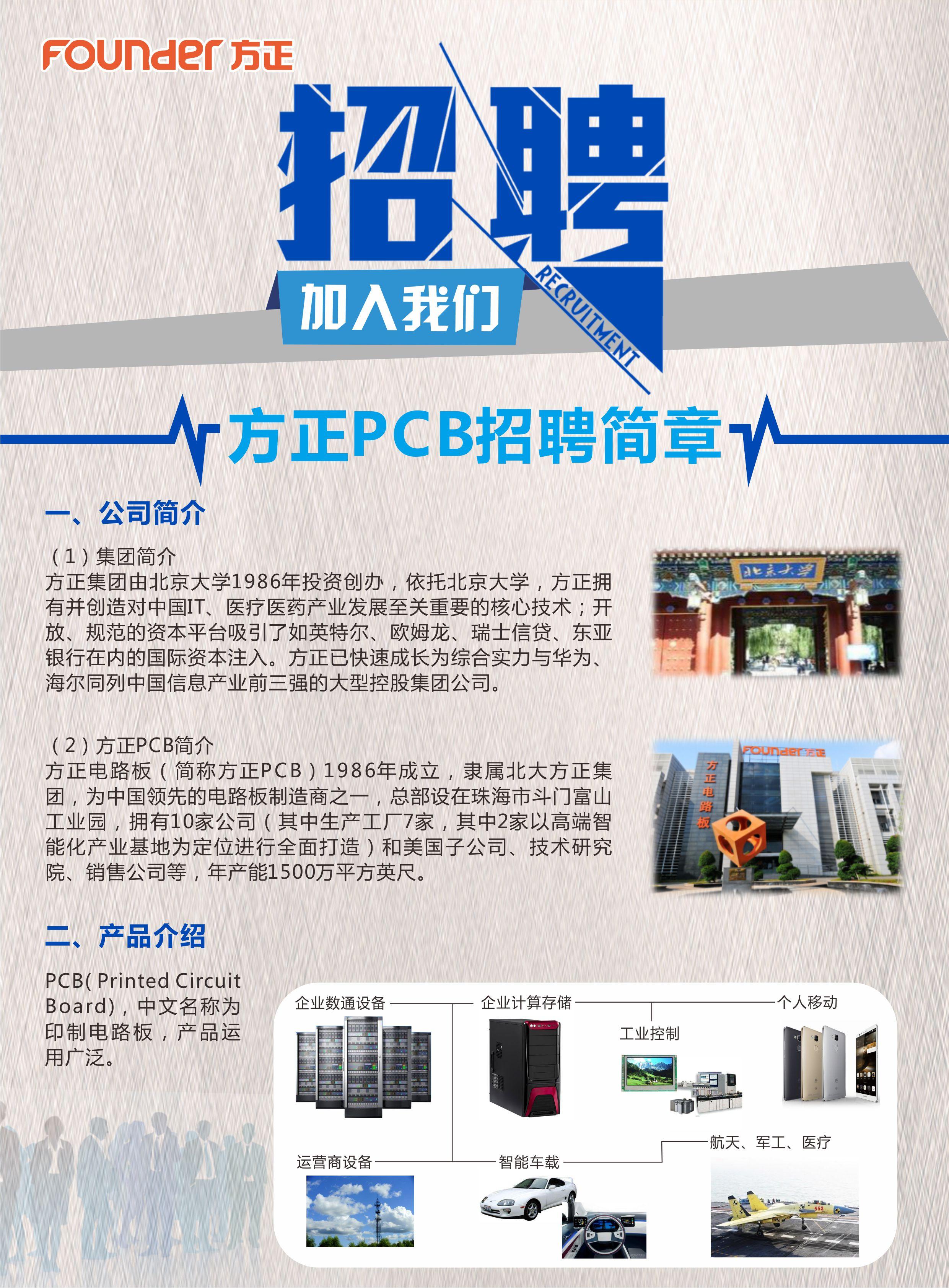 珠海方正印刷电路板发展有限公司宣讲会