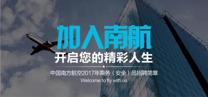 中国南方航空宣讲会
