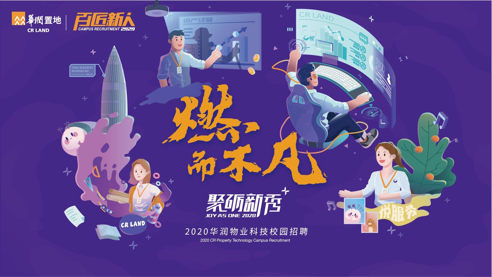 深圳华润物业管理有限公司校园招聘