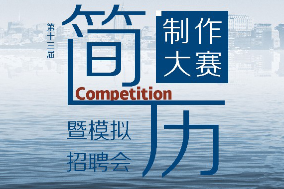 决赛 | 北京理工大学珠海学院第十三届简历制作大赛暨模拟招聘会