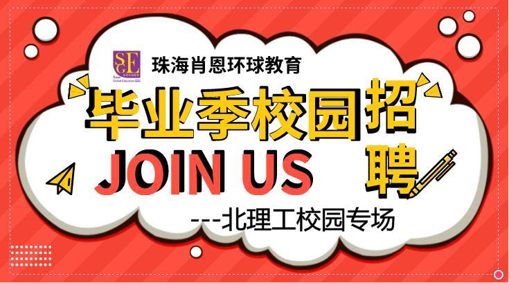 珠海市吉姆教育科技有限公司宣讲会