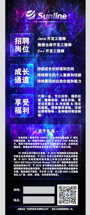深圳市长亮核心科技有限公司宣讲会