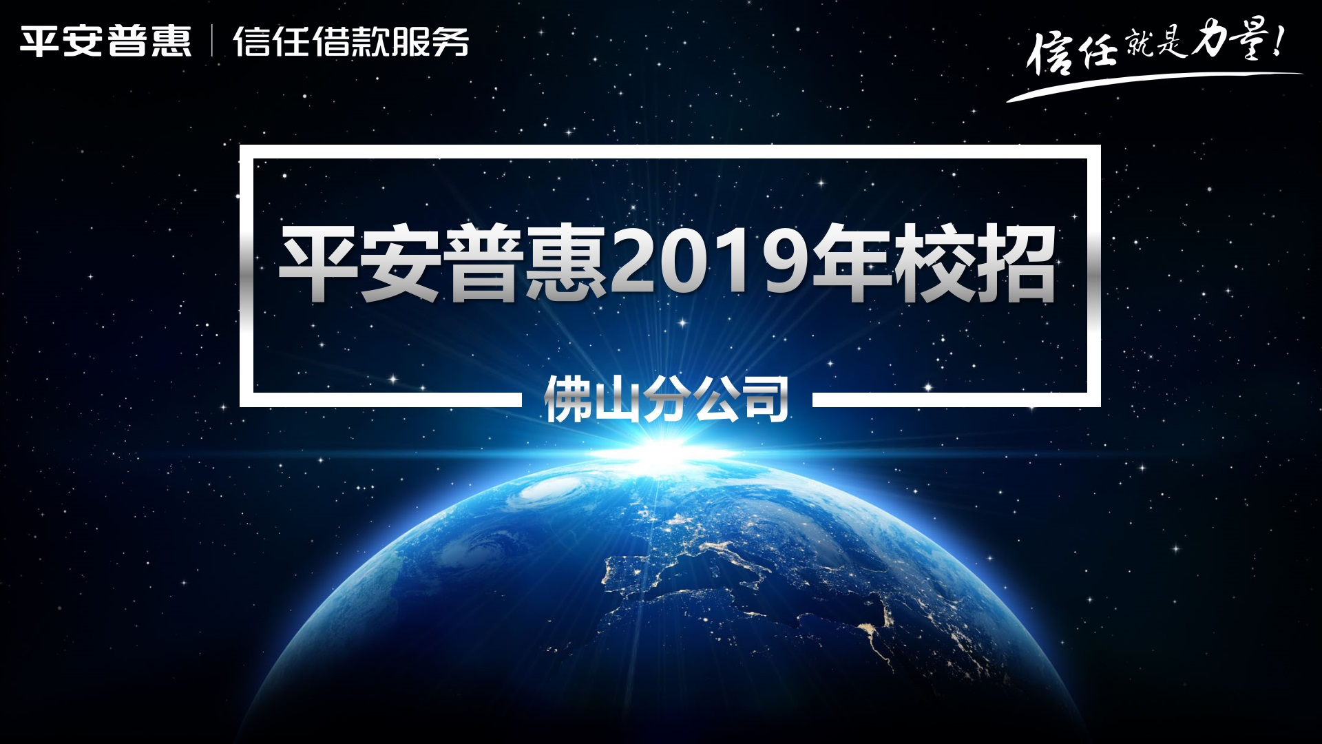 平安普惠投资咨询有限公司佛山岭南分公司宣讲会