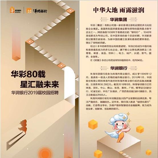 华润银行珠海分行宣讲会
