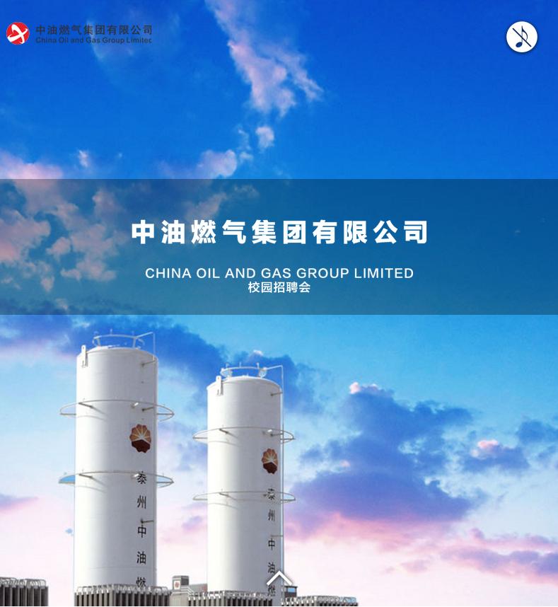 中油中泰燃气投资集团有限公司宣讲会