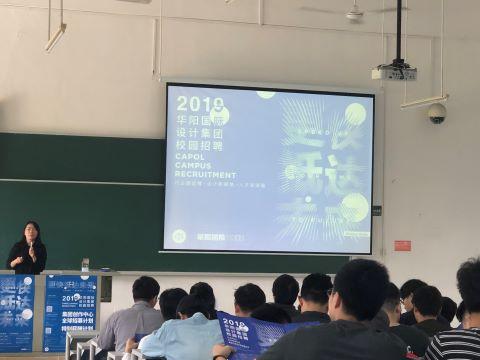 建筑与城乡规划学院学院2019年华阳国际设计集团专场招聘会顺利开展