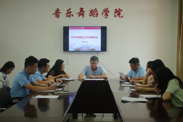 2019年就业工作部署会议