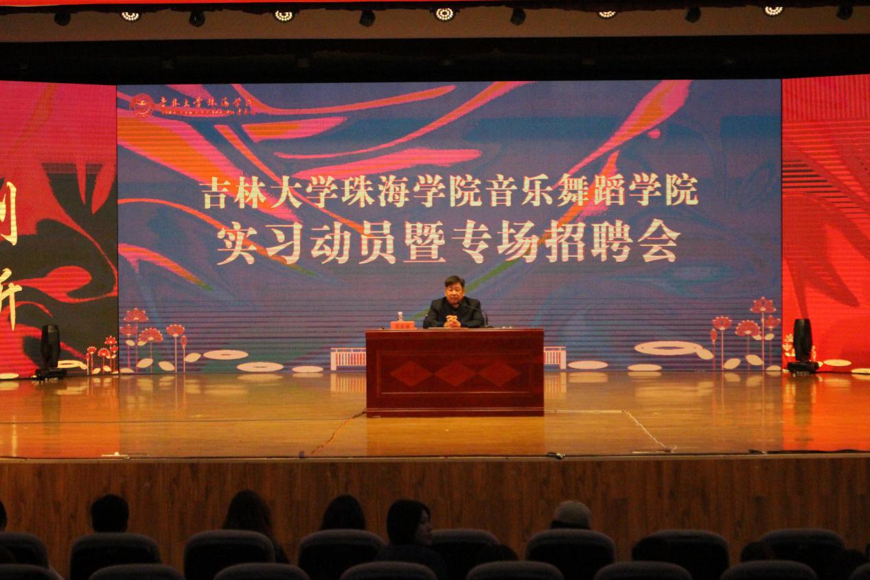 【音乐舞蹈学院】吉林大学珠海学院音乐舞蹈学院 2019-2020学年实习动员大会暨专场就业讲座