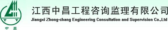 江西中昌工程咨询监理有限公司招聘信息发布