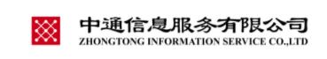 中通信息服务有限公司招聘信息发布