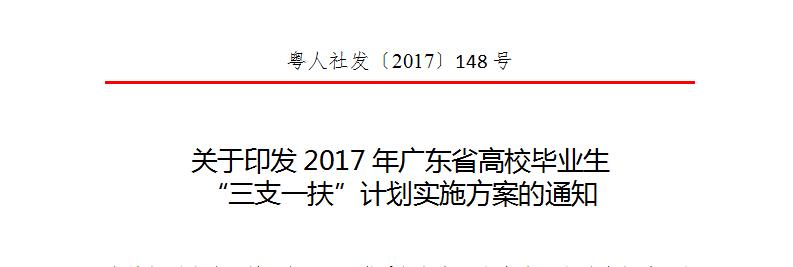 """关于印发2017年广东省高校毕业生 """"三支一扶""""计划实施方案的通知"""