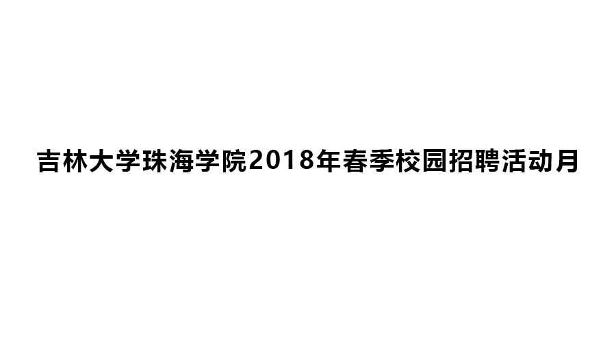 潮州三环(集团)股份 有限公司2018春季校园招聘活动