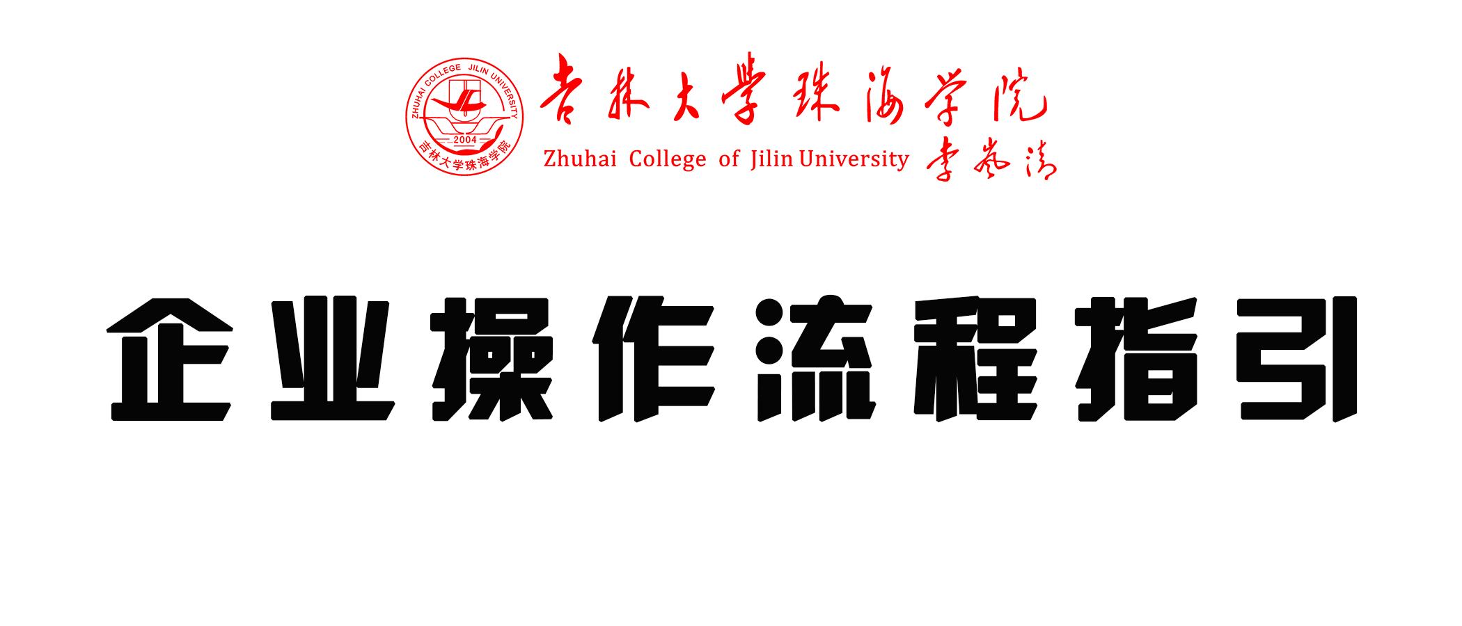 吉林大学珠海学院就业网企业操作流程指引
