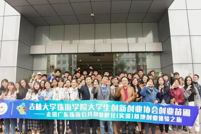 我校学子应邀到广东珠海公共创业孵化(实训)基地参加创客训练营