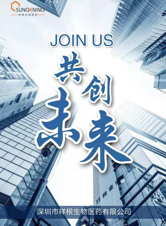深圳市祥根生物医药有限公司宣讲会