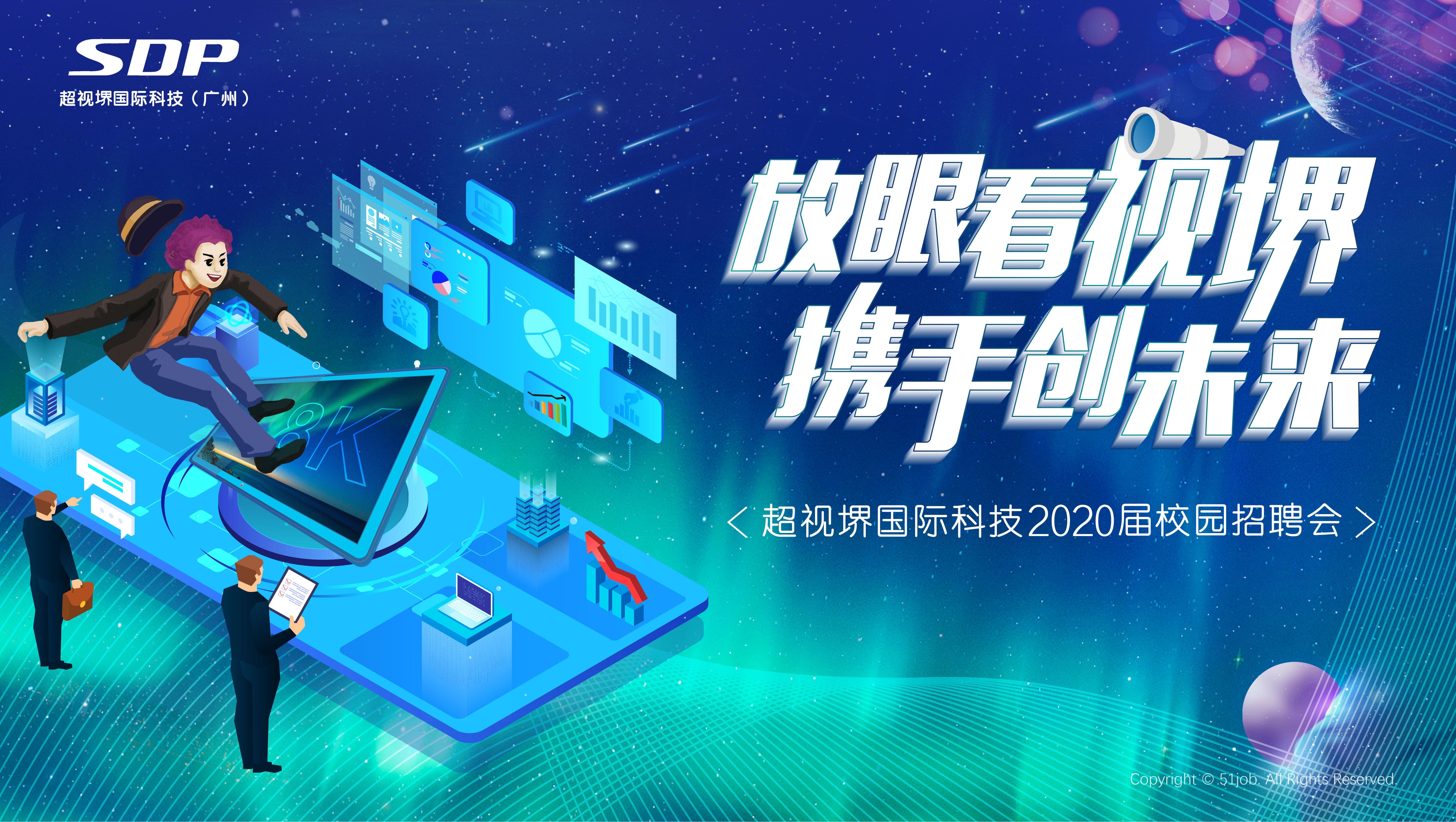 超视堺国际科技(广州)有限公司宣讲会