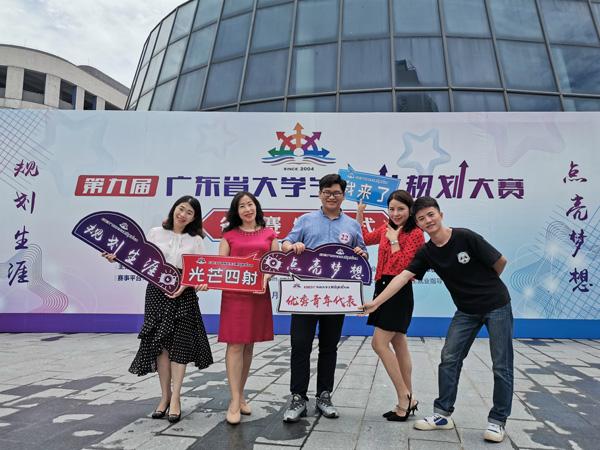我院学生在第九届广东省大学生职业规划大赛中获佳绩