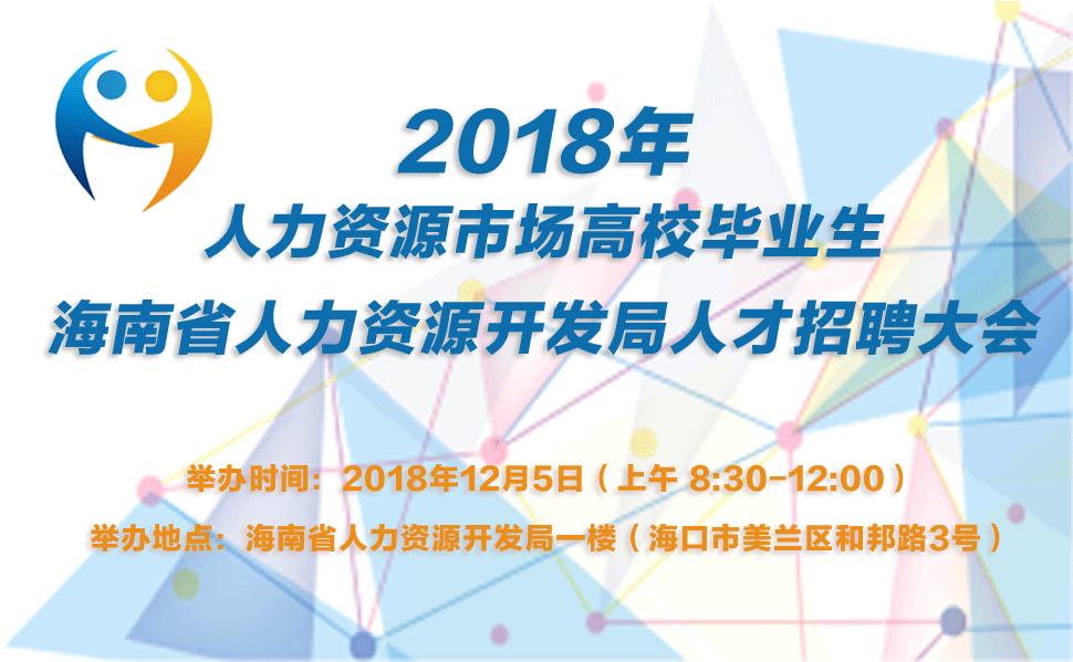 2018年人力资源市场高校毕业生海南省人力资源开发局人才招聘大会