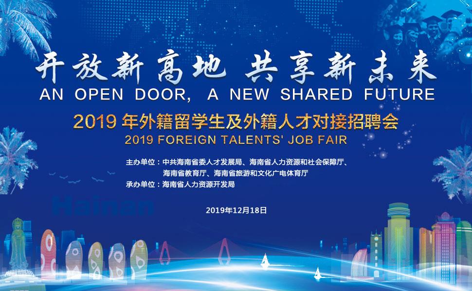 2019 FOREIGN TALENTS' JOB FAIR(2019年外籍留学生及外籍人才对接招聘会)