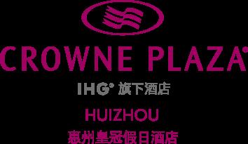惠州港升置业有限公司皇冠假日酒店