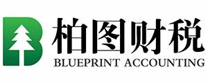 广州柏图财税咨询股份有限公司