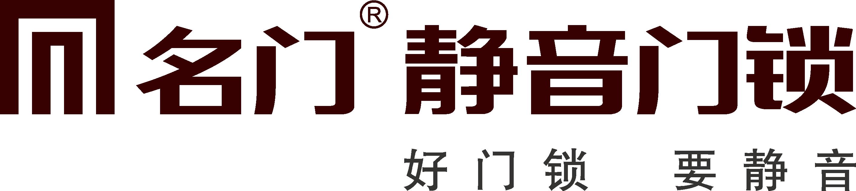 广东名门锁业有限公司