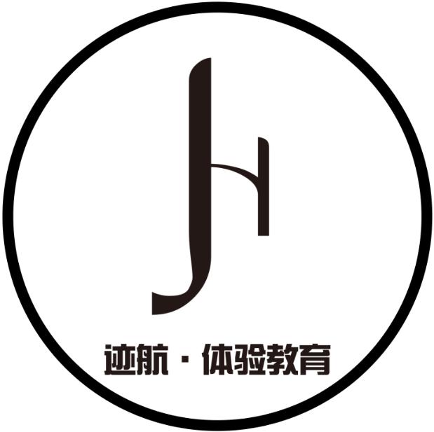 广州迹航企业管理咨询有限公司