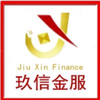 广州玖信投资管理有限公司