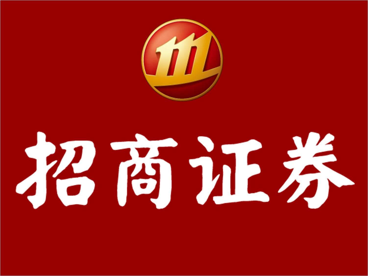 招商证券股份有限公司深圳科技园高新南一道证券营业部
