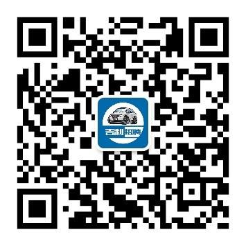 吉利招聘二维码.jpg