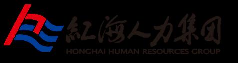 广州红海人力资源集团股份有限公司