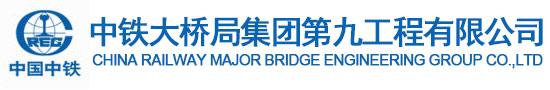 中铁大桥局第九工程有限公司