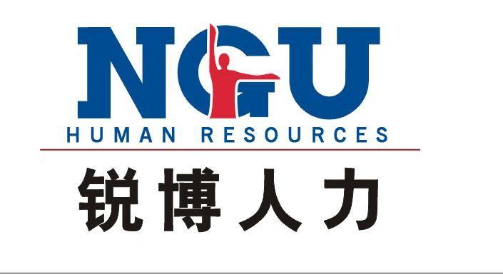广东锐博人力资源服务有限公司