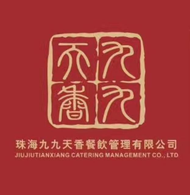 珠海市九九天香餐饮管理有限公司