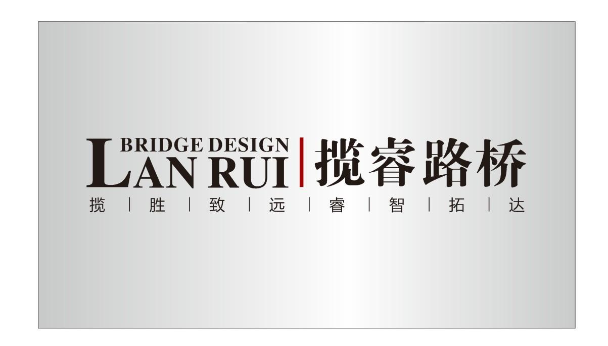 广州揽睿路桥设计有限公司