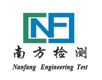 广东南方检测有限公司