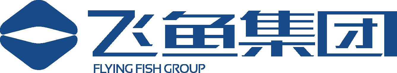 广东飞鱼电子商务集团有限公司