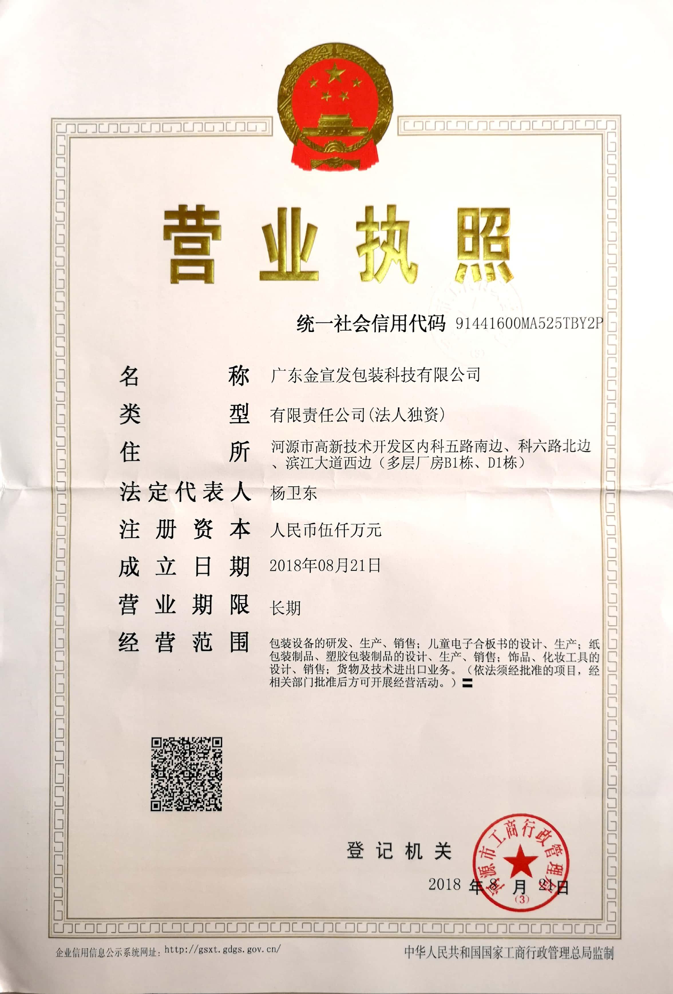 广东金宣发包装科技有限公司
