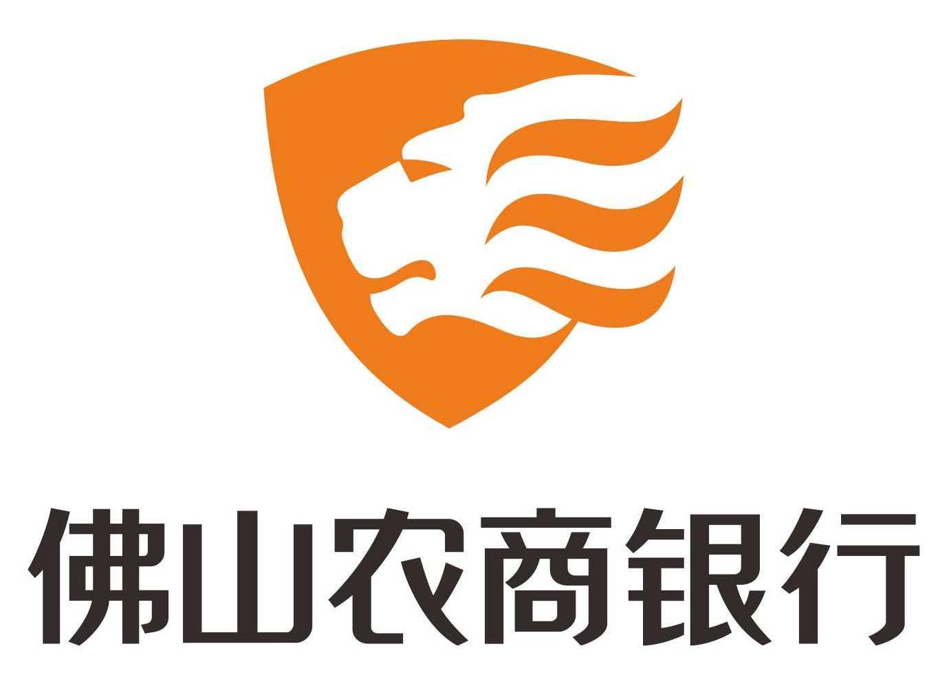 佛山农村商业银行股份有限公司