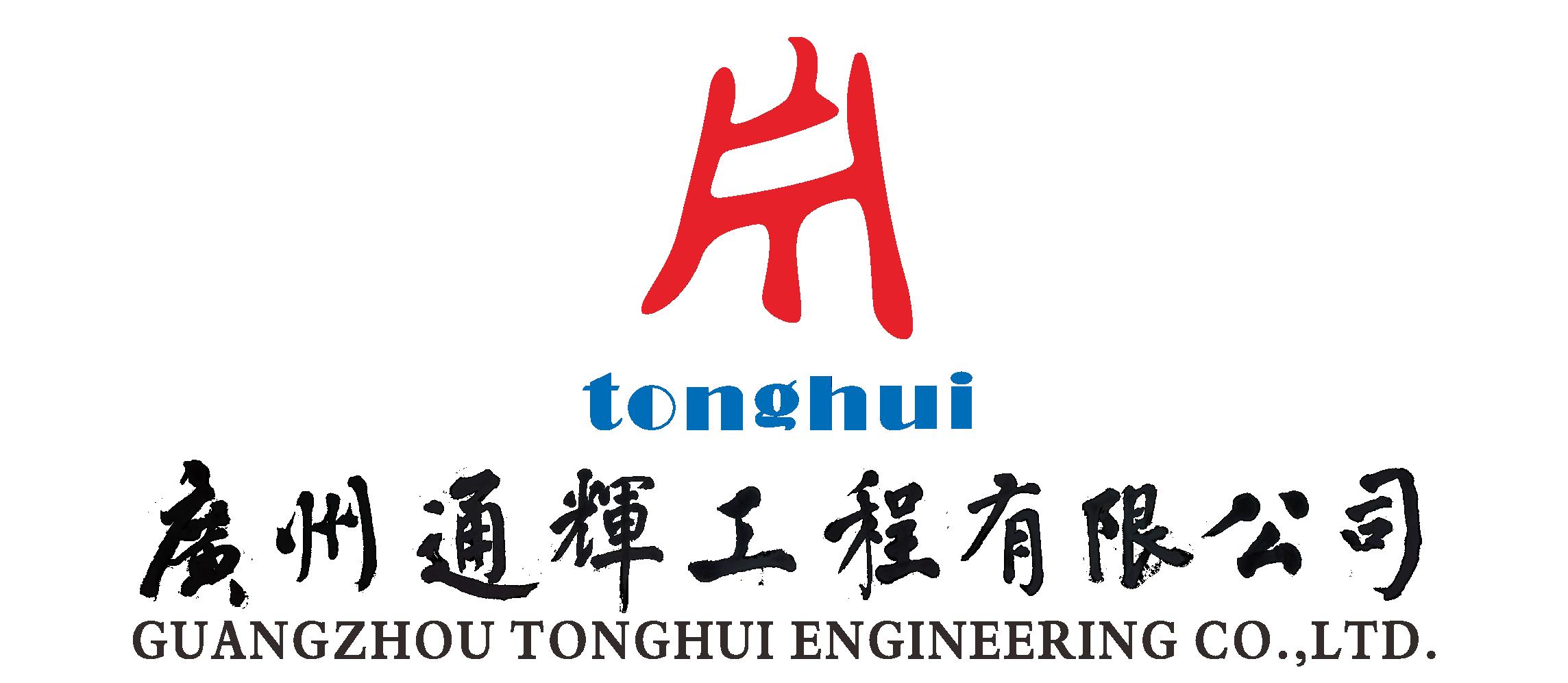 广州通辉工程有限公司