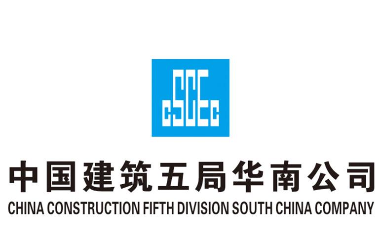 中建五局华南建设有限公司