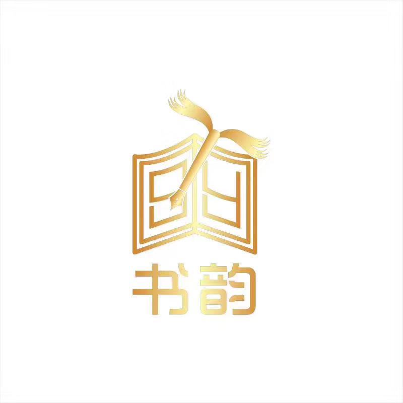 广州市从化区书韵教育培训中心有限公司