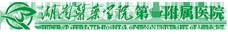 湖南医药学院第一附属医院