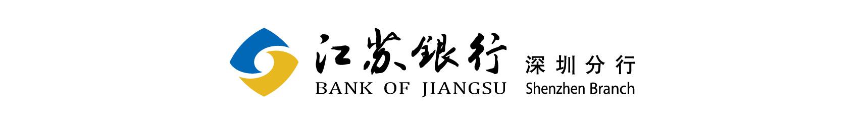 江苏银行股份有限公司深圳分行