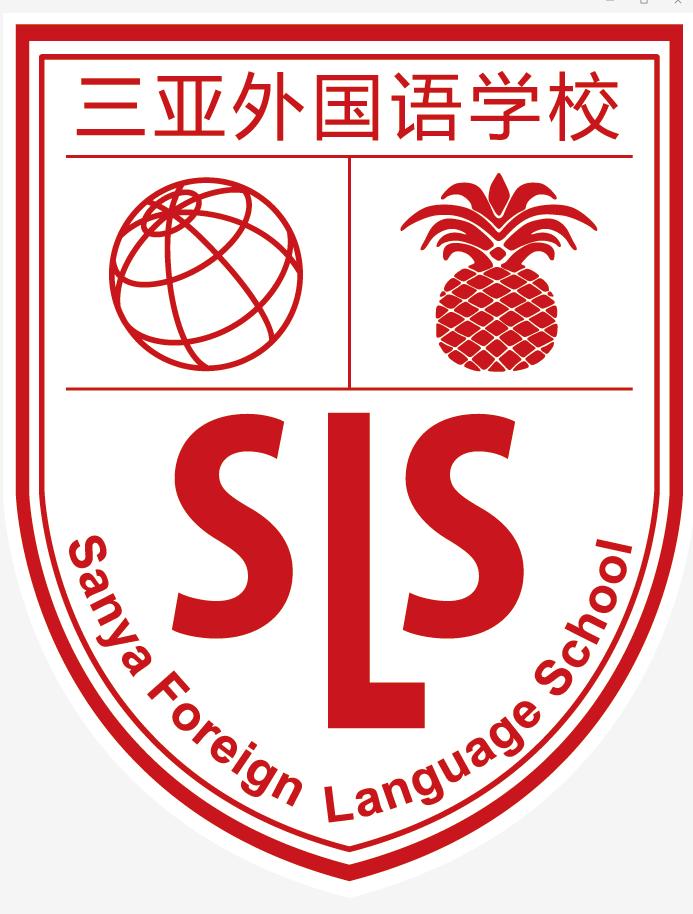 三亚外国语学校附属幼儿园